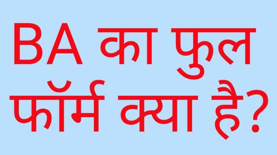 BA Full Form in Hindi