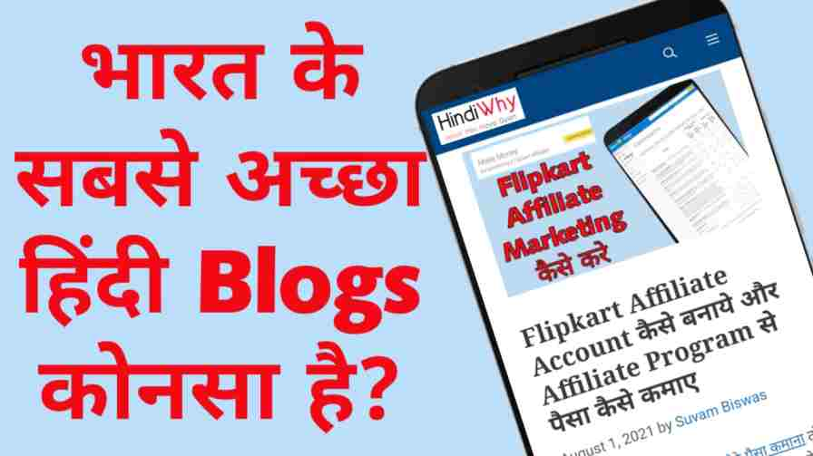 best-hindi-blogs-in-india