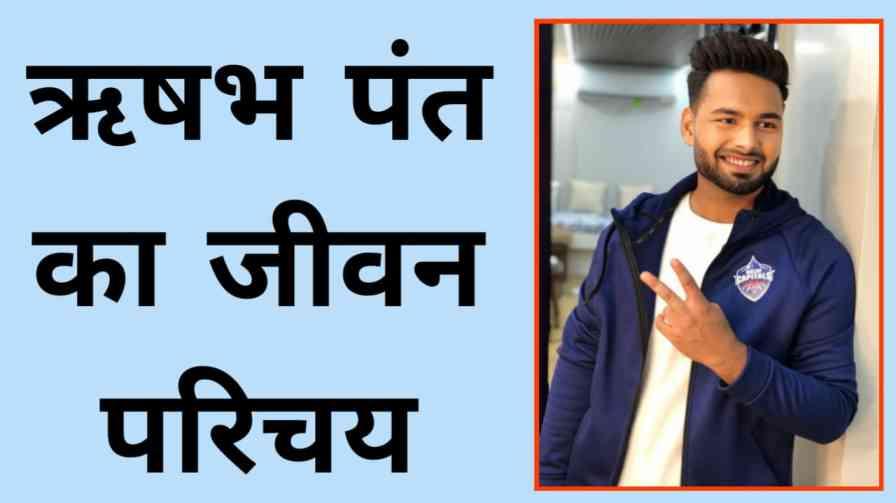 Rishbah Pant biography in hindi