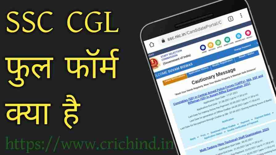 SSC CGL Ka Full Form in Hindi