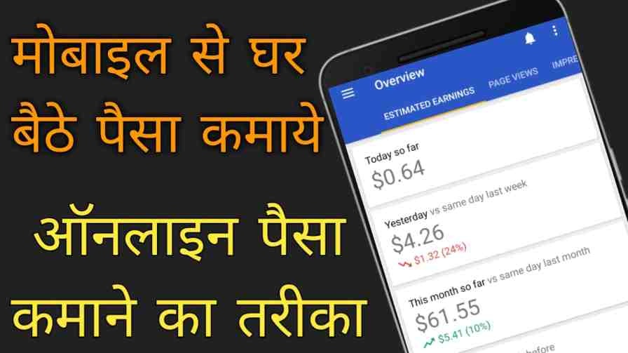 online-paisa-kamane-ka-tarika-पैसा-कमाने-का-तरीका