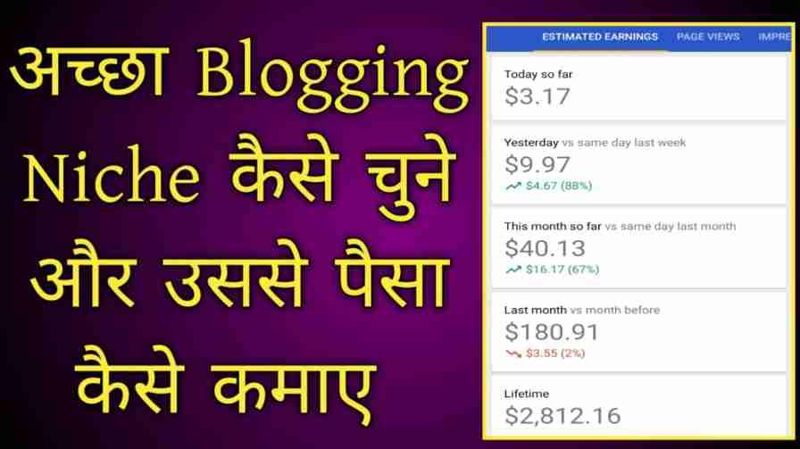profitable blogging niche in India hindi