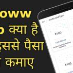 Groww App Review in Hindi