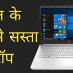 Sabse Sasta Laptop in India