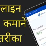 how to earn money online without paying anything in hindi